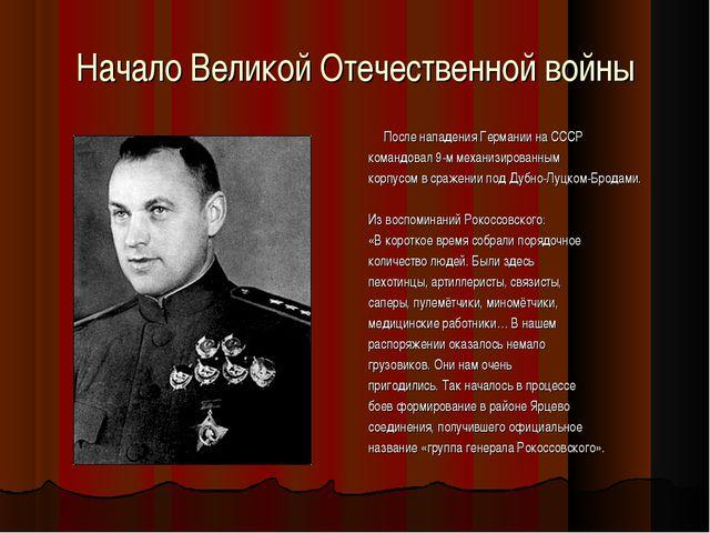 Начало Великой Отечественной войны После нападения Германии на СССР командова...
