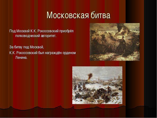 Московская битва Под Москвой К.К. Рокоссовский приобрёл полководческий автори...