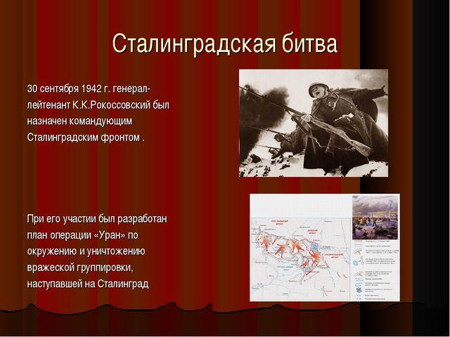 Сталинградская битва 30 сентября 1942 г. генерал- лейтенант К.К.Рокоссовский...
