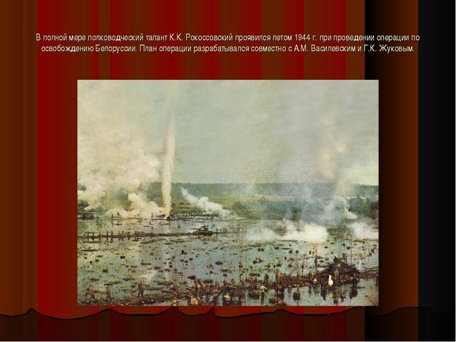 В полной мере полководческий талант К.К. Рокоссовский проявился летом 1944 г....
