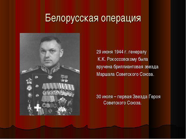 Белорусская операция 29 июня 1944 г. генералу К.К. Рокоссовскому была вручена...