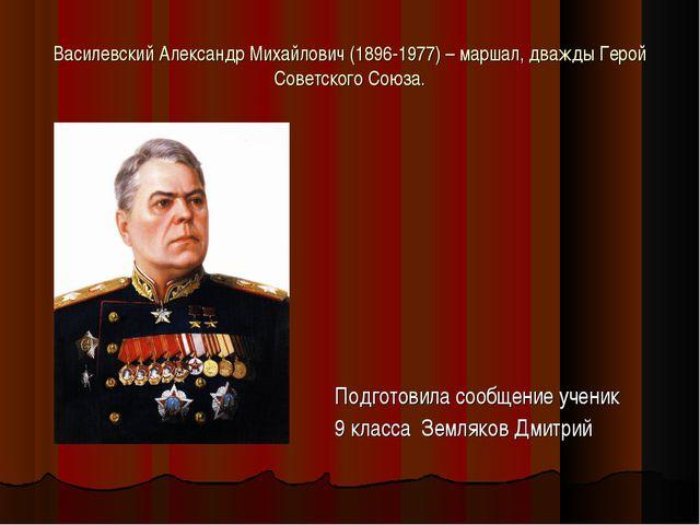 Василевский Александр Михайлович (1896-1977) – маршал, дважды Герой Советског...