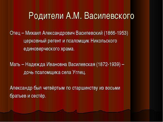 Родители А.М. Василевского Отец – Михаил Александрович Василевский (1866-1953...