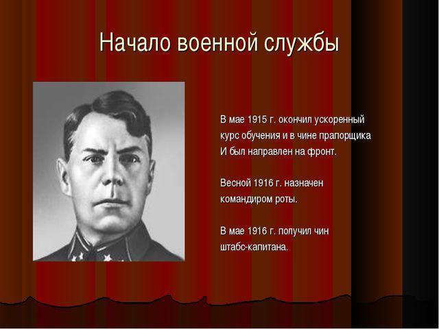 Начало военной службы В мае 1915 г. окончил ускоренный курс обучения и в чине...