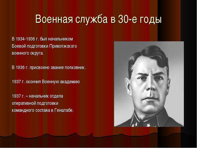 Военная служба в 30-е годы В 1934-1936 г. был начальником Боевой подготовки П...