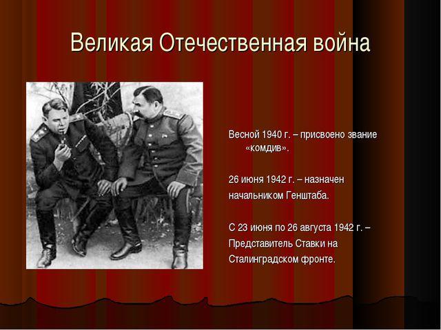 Великая Отечественная война Весной 1940 г. – присвоено звание «комдив». 26 ию...