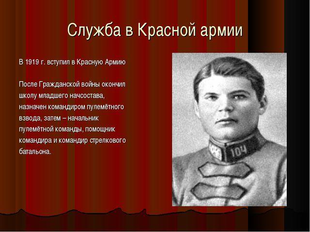 Служба в Красной армии В 1919 г. вступил в Красную Армию После Гражданской во...