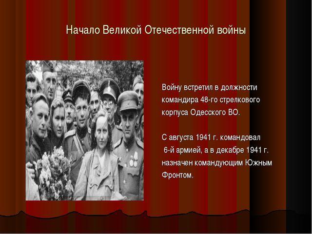 Начало Великой Отечественной войны Войну встретил в должности командира 48-го...