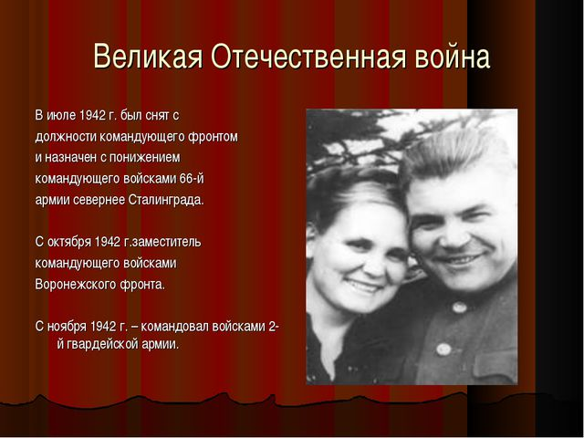 Великая Отечественная война В июле 1942 г. был снят с должности командующего...