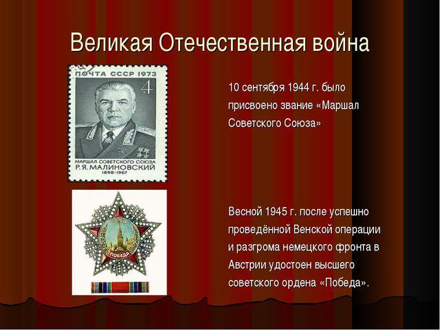 Великая Отечественная война 10 сентября 1944 г. было присвоено звание «Маршал...