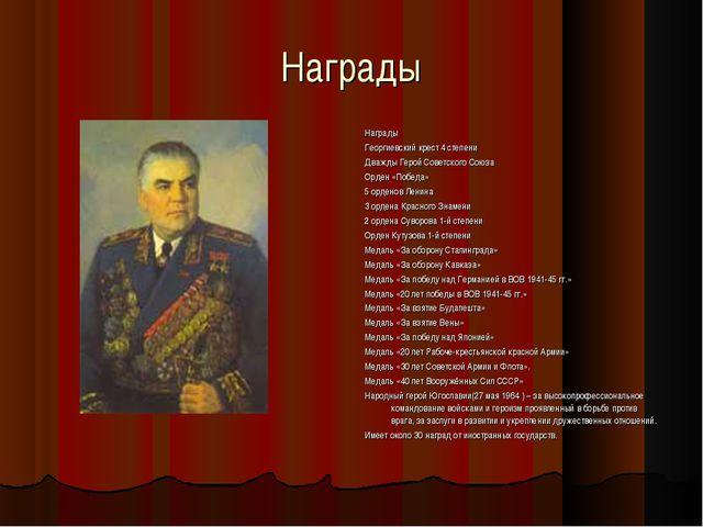 Награды Награды Георгиевский крест 4 степени Дважды Герой Советского Союза Ор...