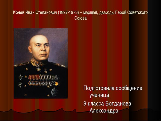 Конев Иван Степанович (1897-1973) – маршал, дважды Герой Советского Союза Под...