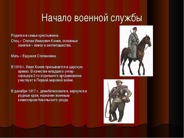 Начало военной службы Родился в семье крестьянина. Отец – Степан Иванович Кон...