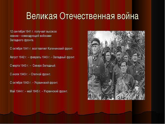 Великая Отечественная война 12 сентября 1941 г. получает высокое звание – ком...