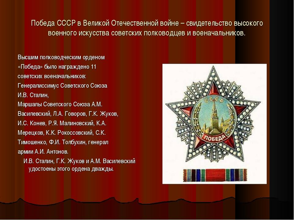 Победа СССР в Великой Отечественной войне – свидетельство высокого военного и...