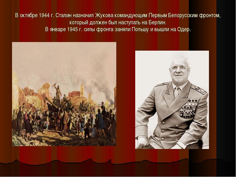 В октябре 1944 г. Сталин назначил Жукова командующим Первым Белорусским фронт...