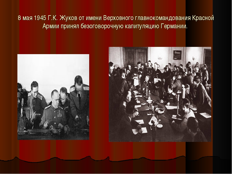 8 мая 1945 Г.К. Жуков от имени Верховного главнокомандования Красной Армии пр...