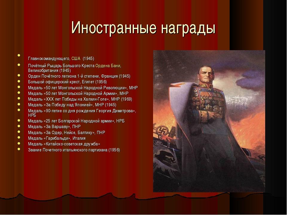 Иностранные награды Главнокомандующего, США (1945) Почётный Рыцарь Большого К...