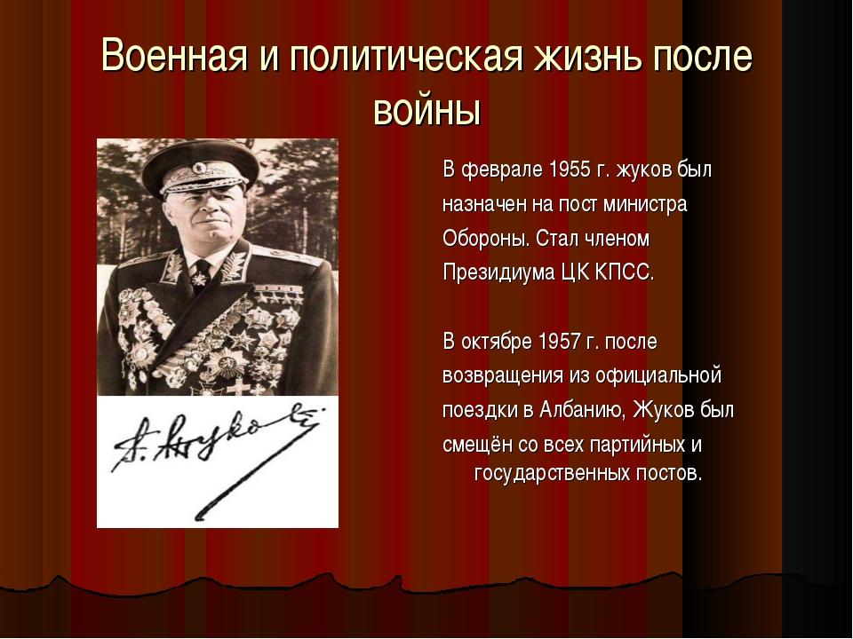 Военная и политическая жизнь после войны В феврале 1955 г. жуков был назначен...