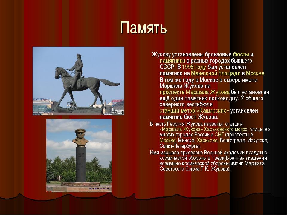 Память Жукову установлены бронзовые бюсты и памятники в разных городах бывшег...