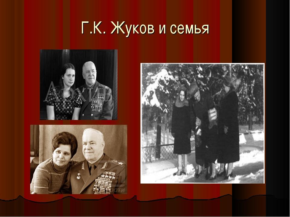 Г.К. Жуков и семья