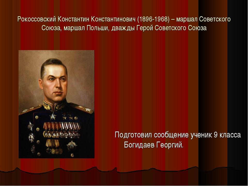 Рокоссовский Константин Константинович (1896-1968) – маршал Советского Союза,...