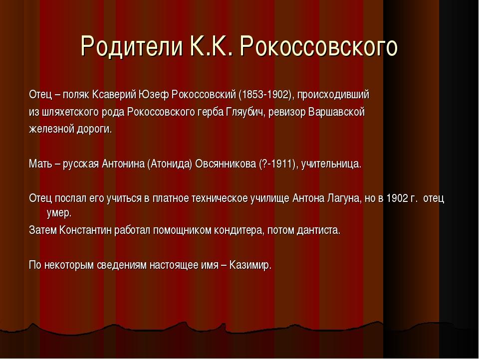 Родители К.К. Рокоссовского Отец – поляк Ксаверий Юзеф Рокоссовский (1853-190...