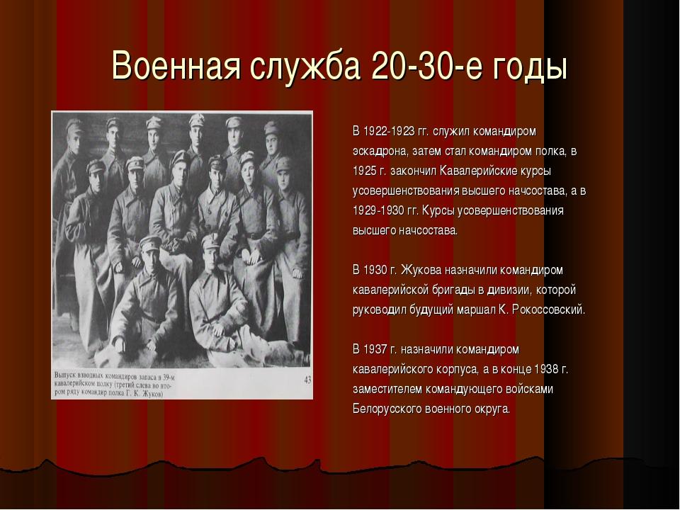 Военная служба 20-30-е годы В 1922-1923 гг. служил командиром эскадрона, зате...