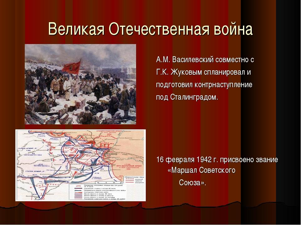 Великая Отечественная война А.М. Василевский совместно с Г.К. Жуковым спланир...