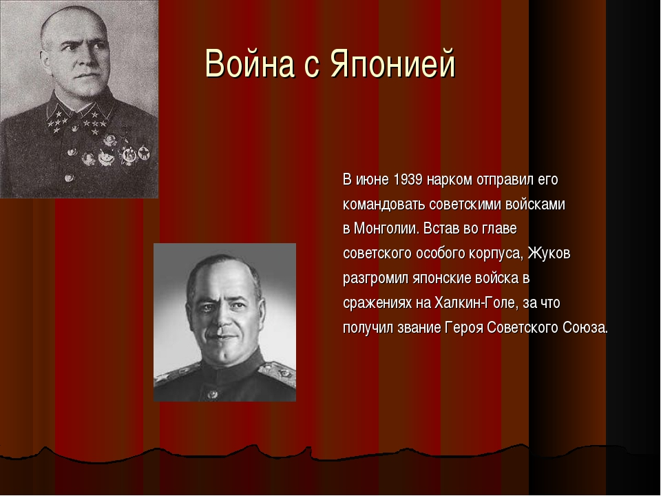 Война с Японией В июне 1939 нарком отправил его командовать советскими войска...