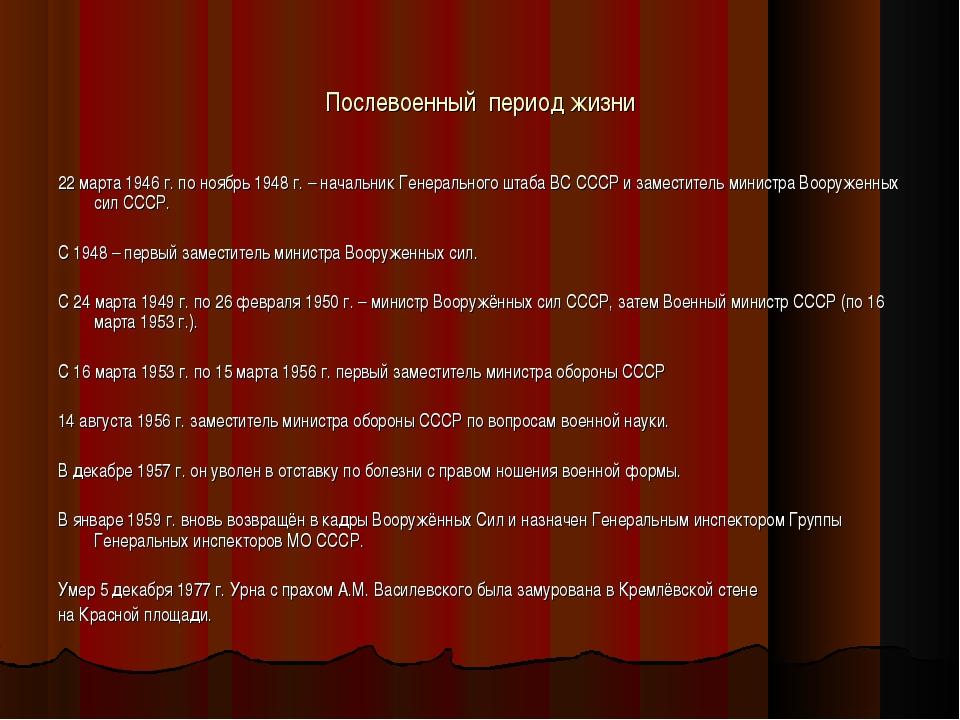 Послевоенный период жизни 22 марта 1946 г. по ноябрь 1948 г. – начальник Гене...