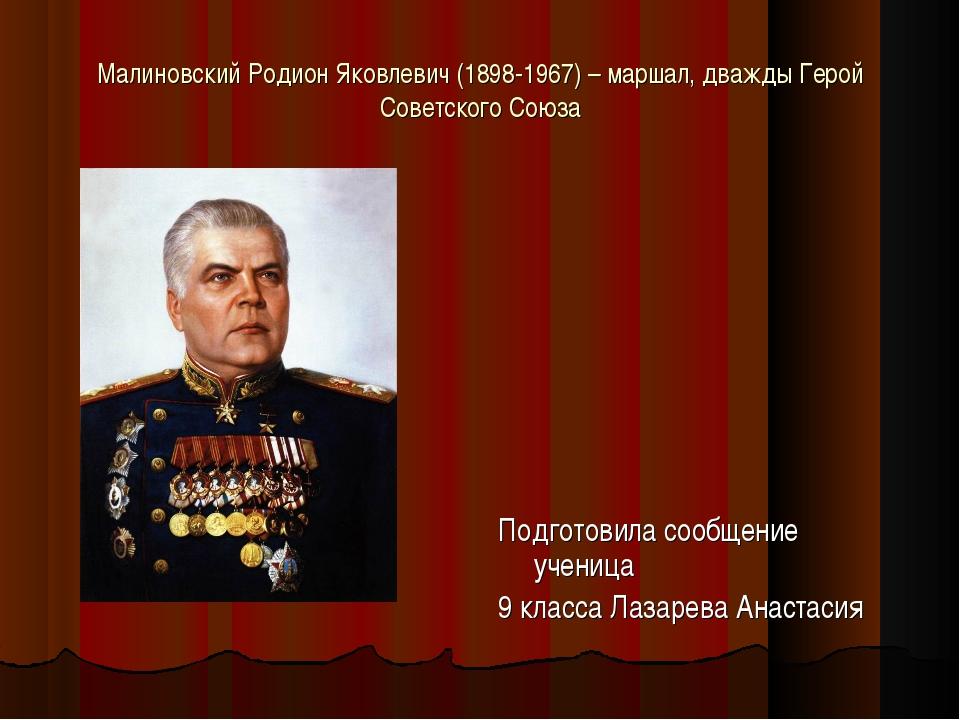 Малиновский Родион Яковлевич (1898-1967) – маршал, дважды Герой Советского Со...