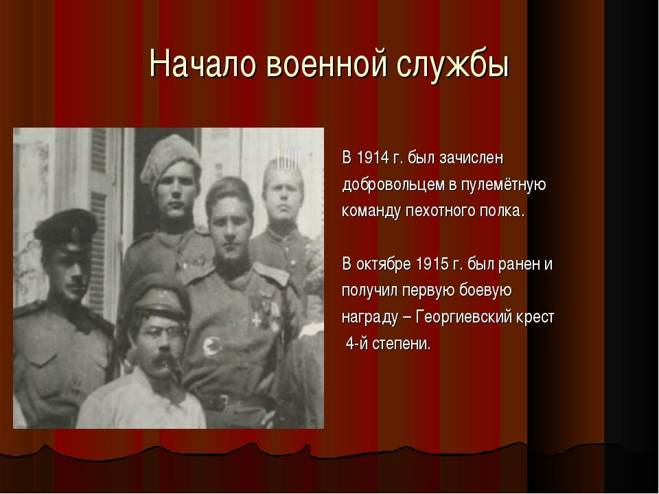 Начало военной службы В 1914 г. был зачислен добровольцем в пулемётную команд...