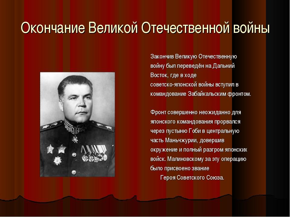 Окончание Великой Отечественной войны Закончив Великую Отечественную войну бы...