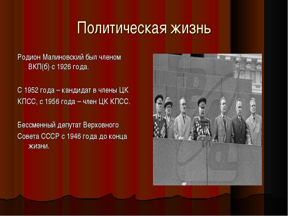 Политическая жизнь Родион Малиновский был членом ВКП(б) с 1926 года. С 1952 г...