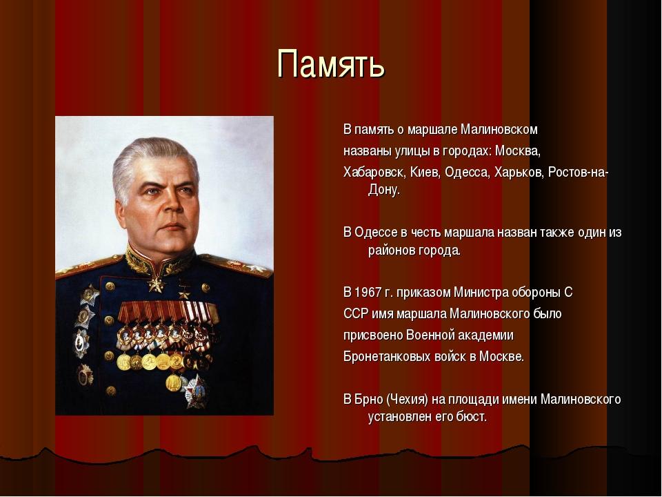 Память В память о маршале Малиновском названы улицы в городах: Москва, Хабаро...