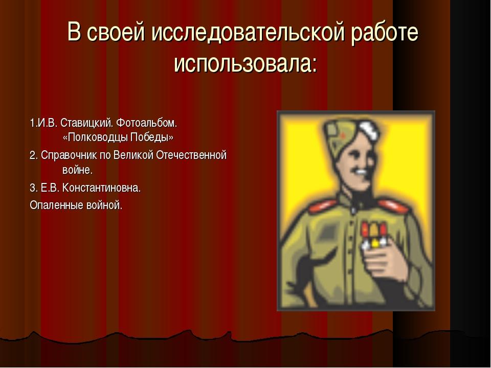В своей исследовательской работе использовала: 1.И.В. Ставицкий. Фотоальбом....