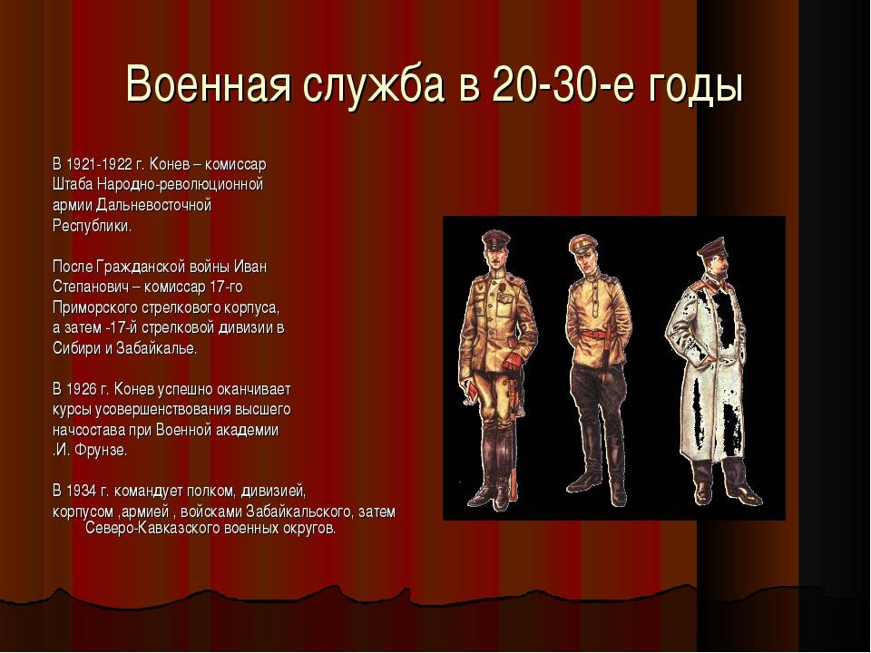 Военная служба в 20-30-е годы В 1921-1922 г. Конев – комиссар Штаба Народно-р...