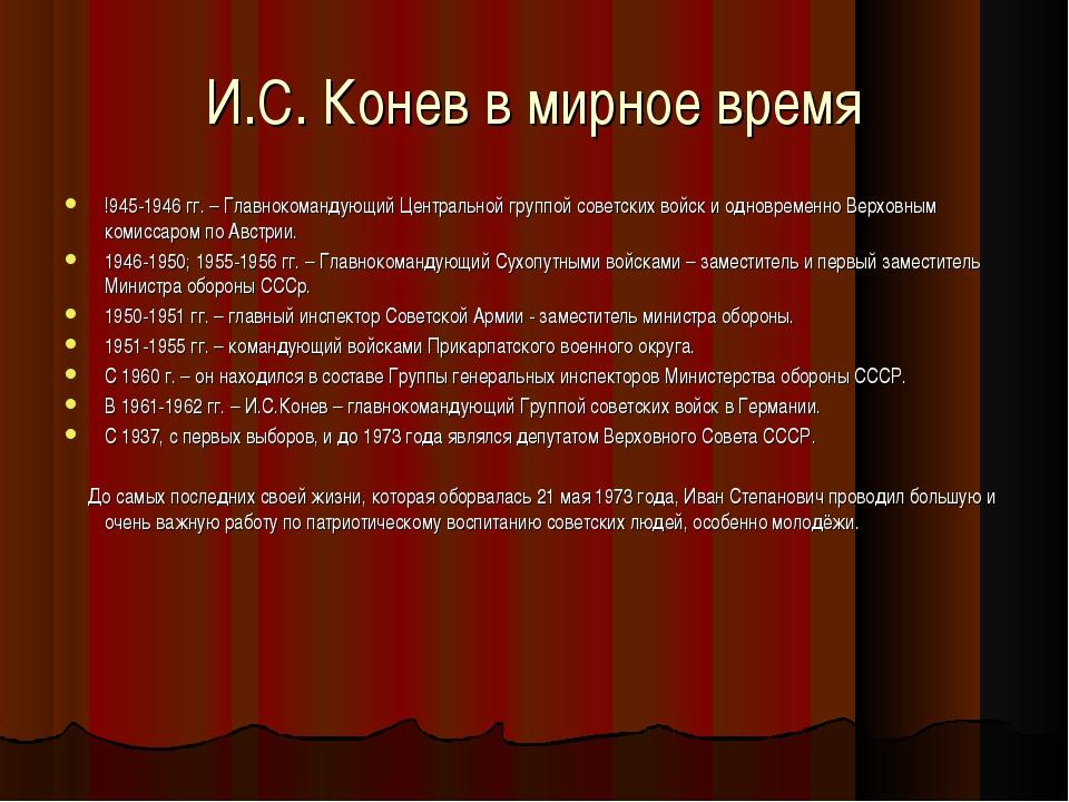 И.С. Конев в мирное время !945-1946 гг. – Главнокомандующий Центральной групп...