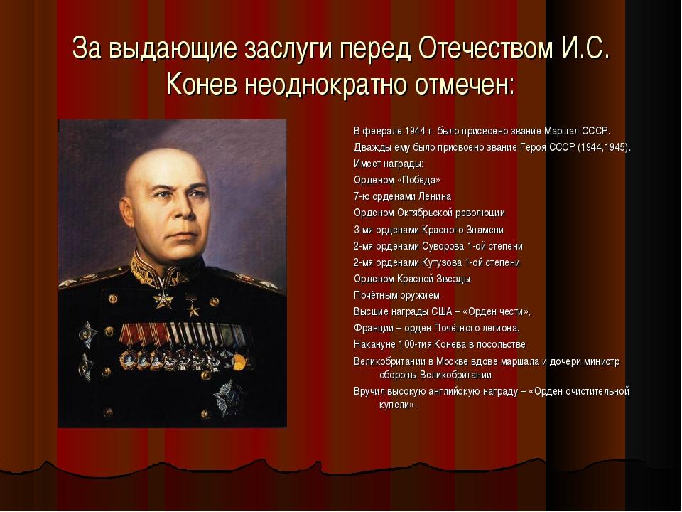 За выдающие заслуги перед Отечеством И.С. Конев неоднократно отмечен: В февра...