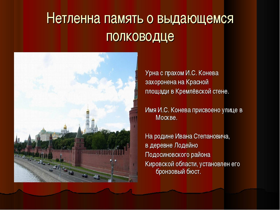 Нетленна память о выдающемся полководце Урна с прахом И.С. Конева захоронена...