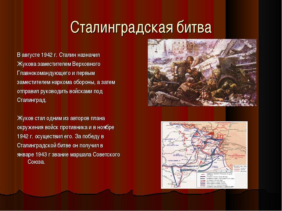 Сталинградская битва В августе 1942 г. Сталин назначил Жукова заместителем Ве...