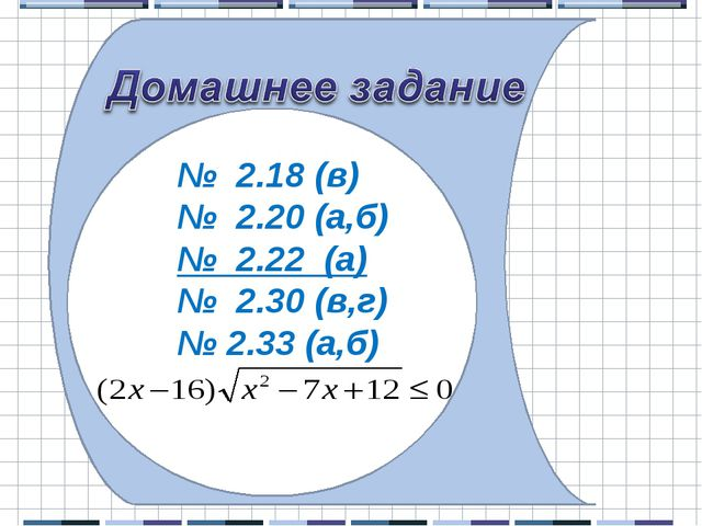 № № 2.18 (в) № 2.20 (а,б) № 2.22 (а) № 2.30 (в,г) № 2.33 (а,б)