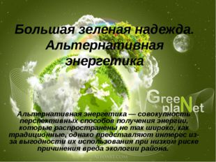 Большая зеленая надежда. Альтернативная энергетика Альтернативная энергетика