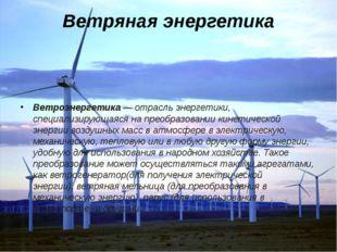 Ветряная энергетика Ветроэнергетика— отрасльэнергетики, специализирующаяся