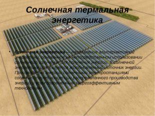 Солнечная термальная энергетика Солнечная энергетика— направление альтернати
