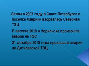 Летом в 2007 году в Санкт-Петербурге в поселке Лаврики взорвалась Северная Т