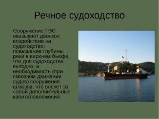 Речное судоходство Сооружение ГЭС оказывает двоякое воздействие на судоходств