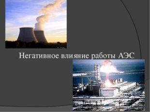Негативное влияние работы АЭС