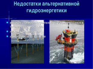 Недостатки альтернативной гидроэнергетики высокая стоимость строительства и и